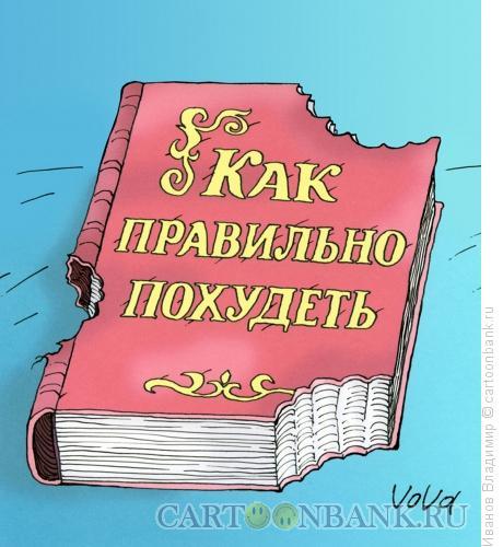 http://www.anekdot.ru/i/caricatures/normal/11/11/14/kak-poxudet.jpg