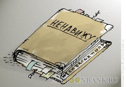 Карикатура: Ненавижу, Алёшин Игорь