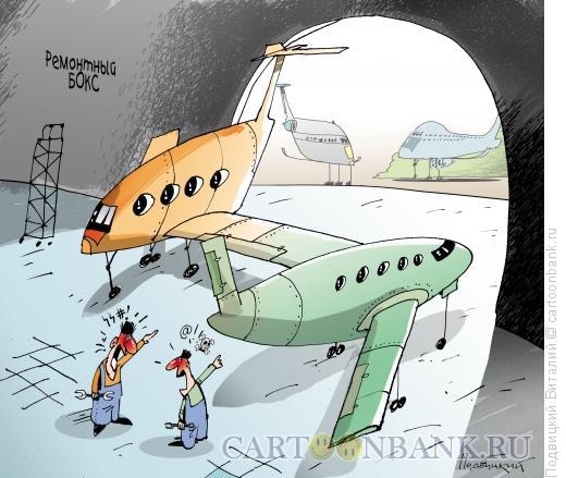 Карикатура: Кто испортил самолеты, Подвицкий Виталий