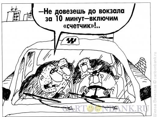 Карикатура: Счетчик, Шилов Вячеслав