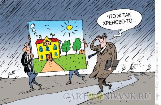 Карикатура: хреново-то, Кокарев Сергей