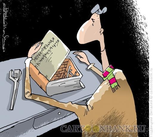 Карикатура: Увлекательная канализация, Подвицкий Виталий