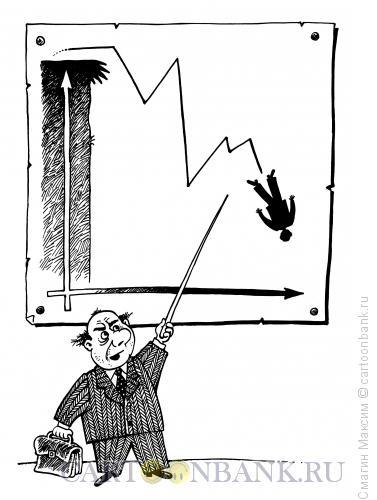 Карикатура: График падения, Смагин Максим