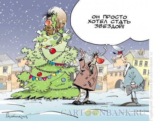 Карикатура: Новогодняя звезда, Подвицкий Виталий