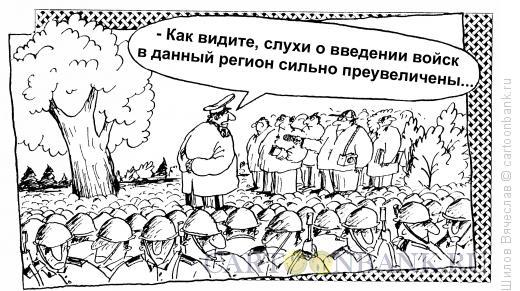 Карикатура: Войска, Шилов Вячеслав
