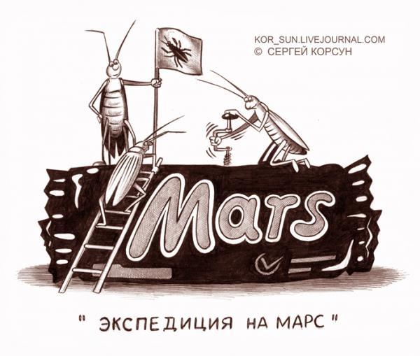 Карикатура: Экспедиция на Марс