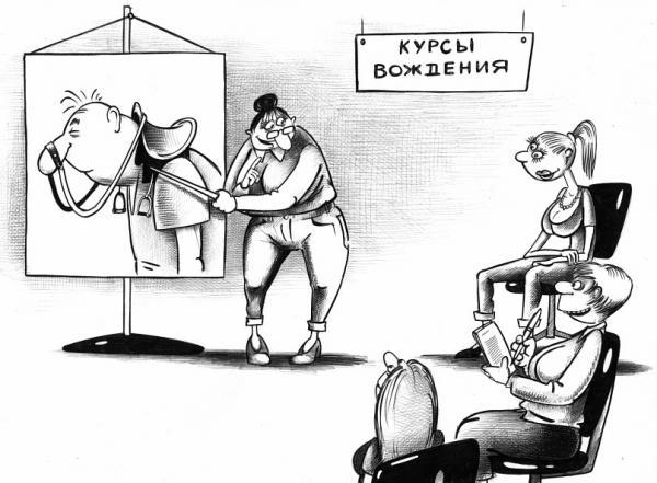 Карикатура: Инструктаж, Сергей Корсун