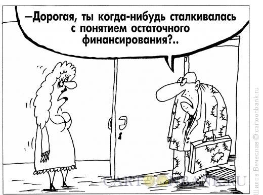 Карикатура: Остаточное финасирование, Шилов Вячеслав