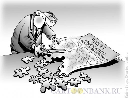 Карикатура: Раздача земли, Кийко Игорь