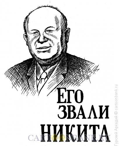 Карикатура: хрущёв, Гурский Аркадий