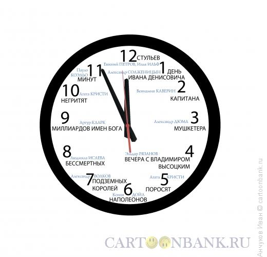 Карикатура: Часы, Анчуков Иван