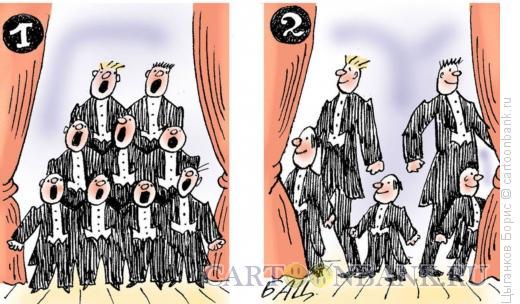 Карикатура: Чисто мужской хор, Цыганков Борис
