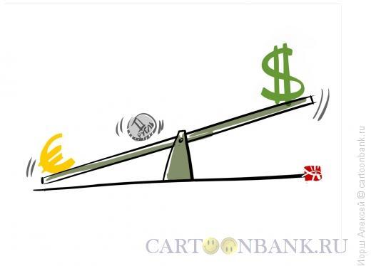 Карикатура: Валютные качели, Иорш Алексей