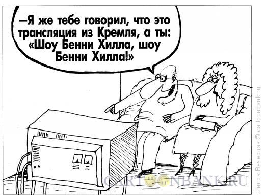 Карикатура: Шоу, Шилов Вячеслав
