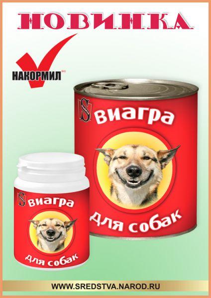 Карикатура: Виагра для собак