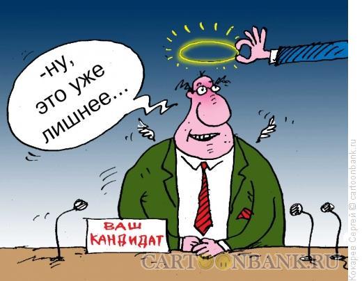 Карикатура: кандидат, Кокарев Сергей