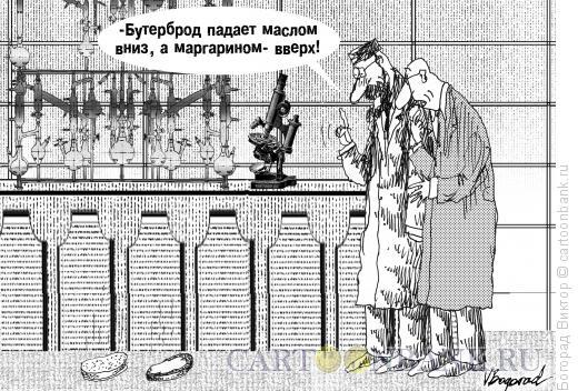 Карикатура: Закон бутерброда, Богорад Виктор