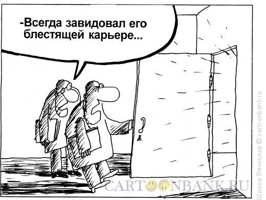 Карикатура: Блестящая карьера, Шилов Вячеслав