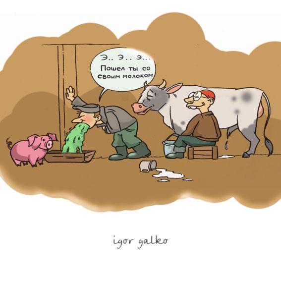 Карикатура: бычек, IgorHalko