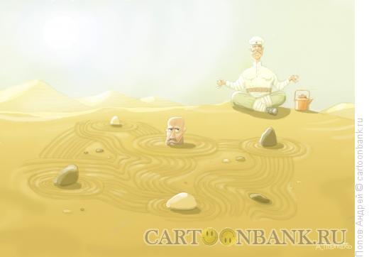 Карикатура: Медитация, Попов Андрей