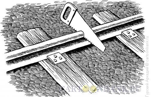 Карикатура: рельс с ножовкой, Гурский Аркадий