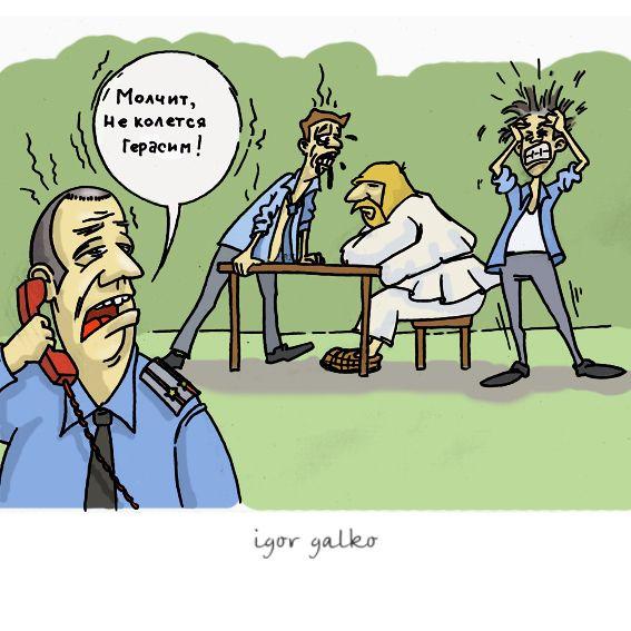 Карикатура: герасим, IgorHalko