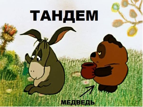 Карикатура: Медведь и тандем, Кролик