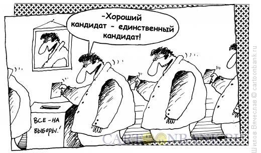 Карикатура: Кандидат, Шилов Вячеслав