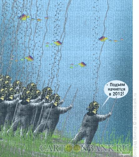 Карикатура: Водолазы-экономисты на дне, Богорад Виктор