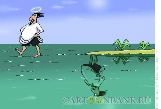 Карикатура: Хождение по воде, Попов Андрей