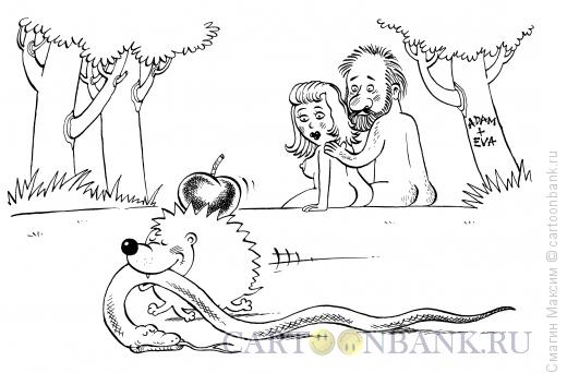 Карикатура: Ёж и змей-искуситель, Смагин Максим