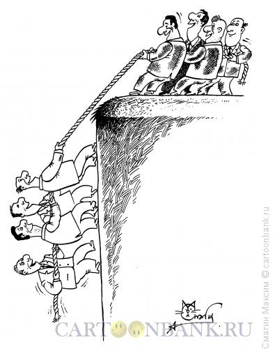 Карикатура: Перетягивание каната, Смагин Максим
