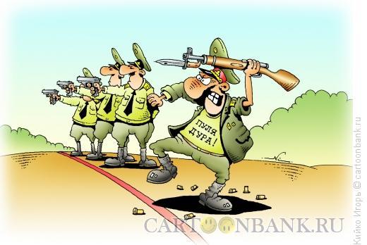 http://www.anekdot.ru/i/caricatures/normal/11/11/28/shtyk-molodec.jpg