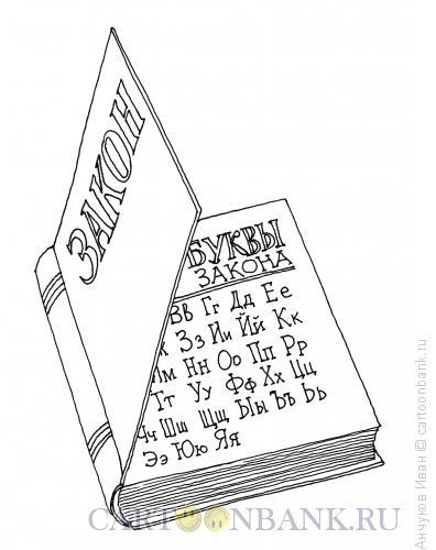 Карикатура: буквы закона, Анчуков Иван