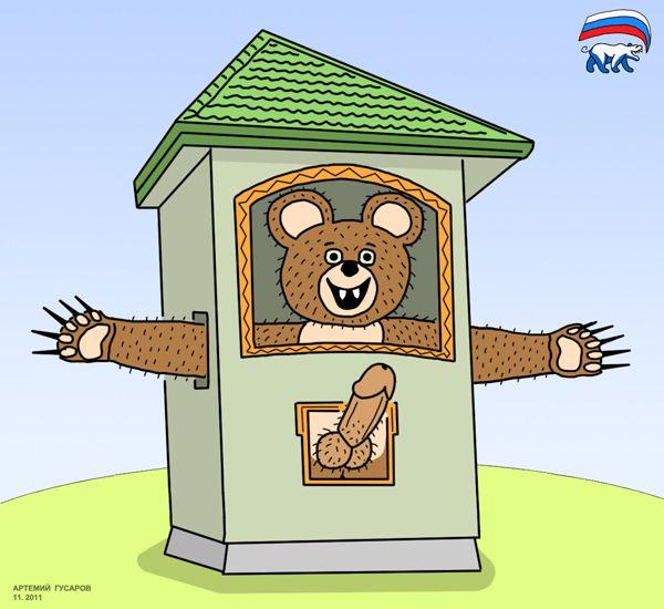 Карикатура: Мишкин дом, artemij