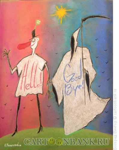 Карикатура: Hello-Good bye, Богорад Виктор