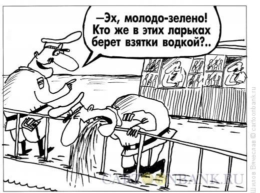 Карикатура: Молодо-зелено, Шилов Вячеслав