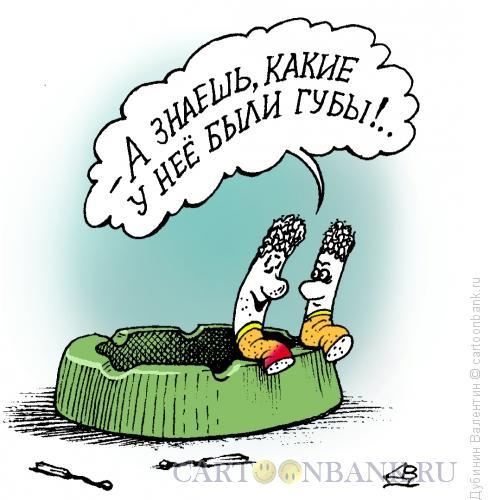 Карикатура: Воспоминания окурка, Дубинин Валентин