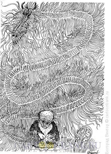 Карикатура: Завтрак из дракона, Богорад Виктор