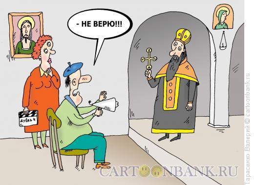 Карикатура: Не кино, Тарасенко Валерий
