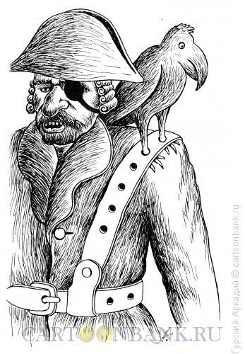 Карикатура: пират, Гурский Аркадий