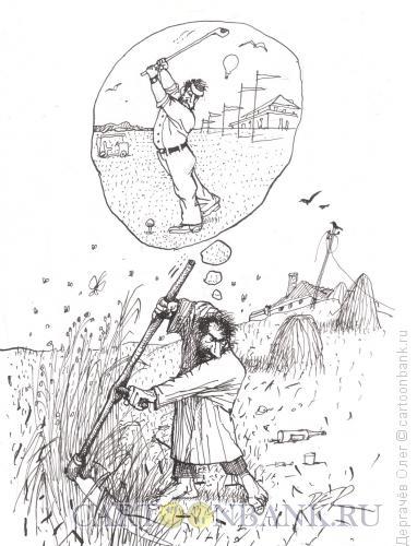 Карикатура: Русская мечта, Дергачёв Олег