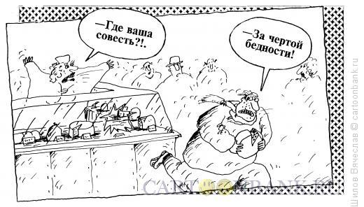 Карикатура: За чертой, Шилов Вячеслав