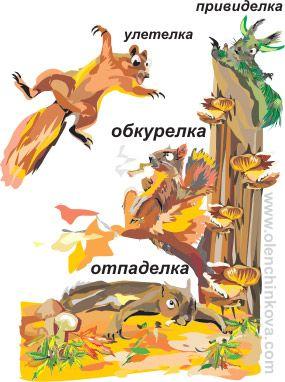 Карикатура: белочки, olenchinkova