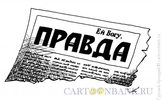 """Карикатура: газета """"правда"""", Гурский Аркадий"""
