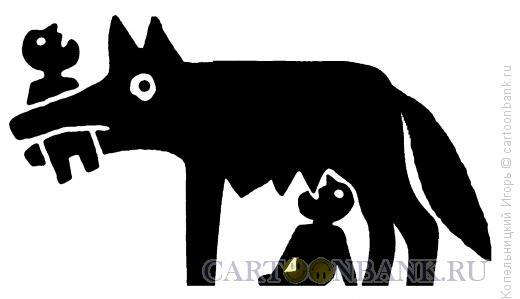 Карикатура: римская волчица, Копельницкий Игорь