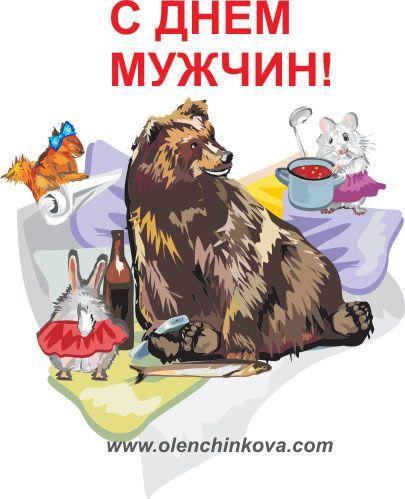 Карикатура: С Днем мужчин., olenchinkova