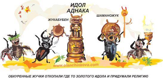 Карикатура: жуки шаманы