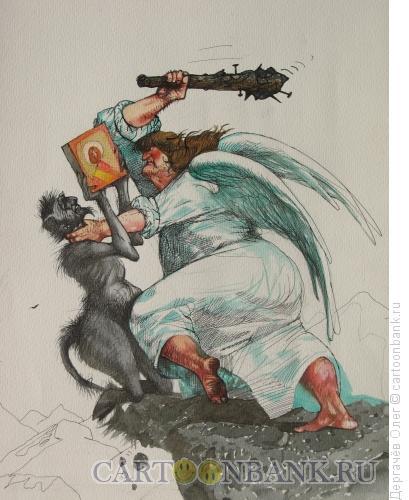 Карикатура: Ангел и чёрт, Дергачёв Олег