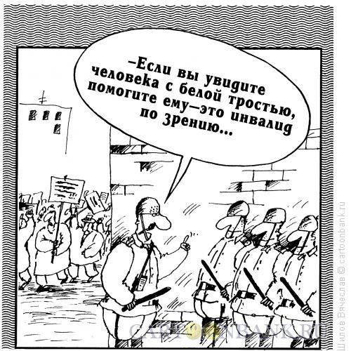 Карикатура: Человеколюбие, Шилов Вячеслав